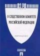 Федеральный закон о следственном комитете РФ № 403-ФЗ